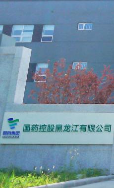 国药黑龙江